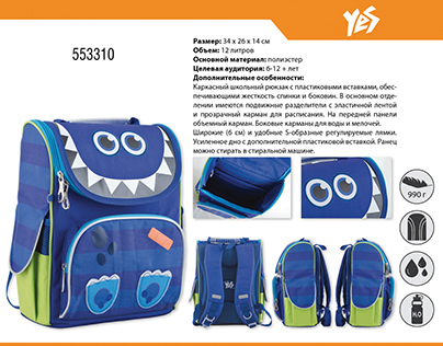 design backpacks for TM SMART and TM Yes