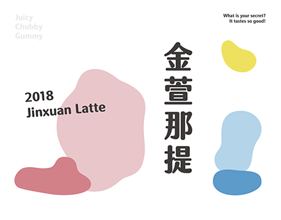金萱那提:品牌設計 Jinxuan Latte: Band design