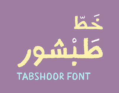 Tabshoor Font | خط طبشور