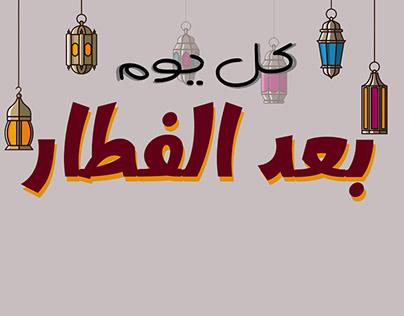 Ba3d El Fettar - Ramadan Show Intro