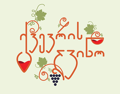 Qvevri wine ქვევრის ღვინო