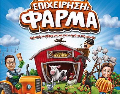 Project: Farm - Board Game