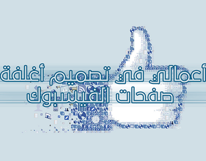 Facebook Covers - Moad Ghazi 2015