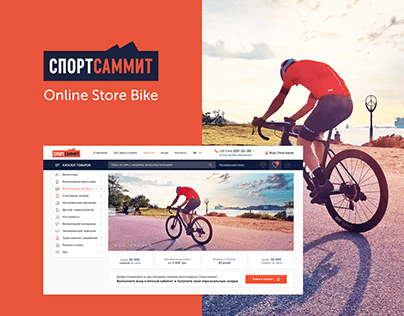 Online store of bicycles and sporting goods