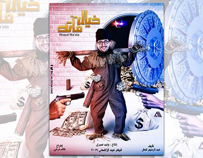"""Khayal Ma'ata """" Unofficial poster """""""