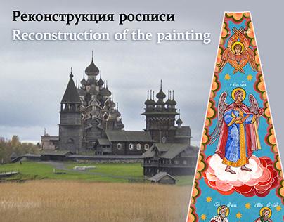 Реконструкция росписи   Reconstruction of the painting