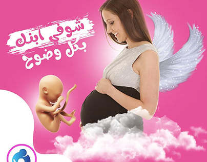 Obstetrics and Gynecology Clinic