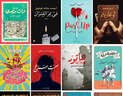 BOOK COVERS 2017