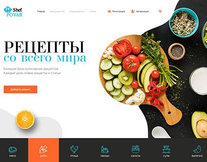 Адаптивный дизайн портала с кулинарными рецептами