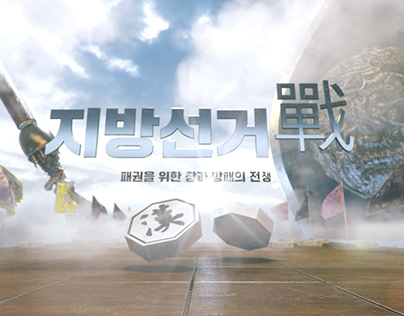 MBC local elcetion Broadcast
