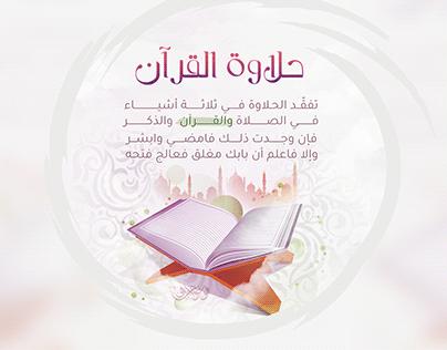 حلاوة القرآن