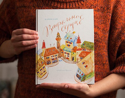 Illustrations and calligraphy for the children's book