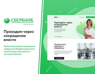 Sberout | Портал для сокращаемых сотрудников