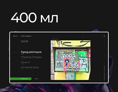 400 мл — дизайн-концепт журнала про граффити