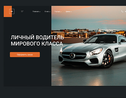 Personal driver - Landing page