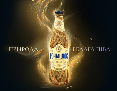 """Rechytskoe Belae"". Concept for commercial"
