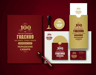"""Фирменный стиль юбилейной акции """"100 лет М.С.Годенко"""""""