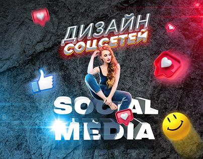 Соцсети - дизайн, оформление   Social media designs