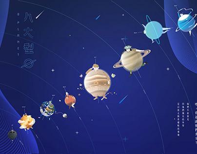 Web 八大行星專案