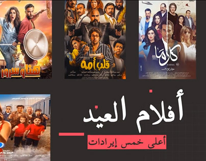 Top 5 Eid_Al-Fitr Movies 2018 -Mabda2