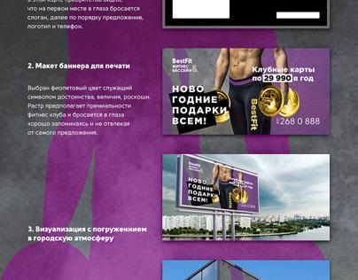 Fitness club billboard Рекламный баннер фитнес клуба