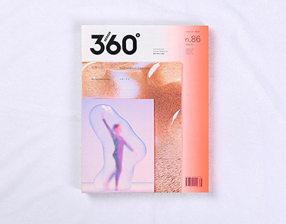 Design 360° Magazine No.86 Individual Gravity