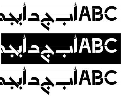 WOK-STENCIL Arabic