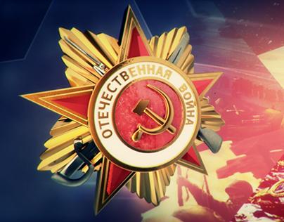 Victory Day anniversary
