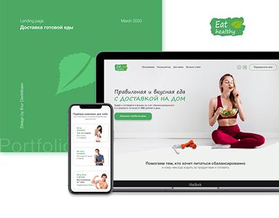 Доставка правильного питания — Web Design