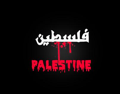فلسطين Palestine