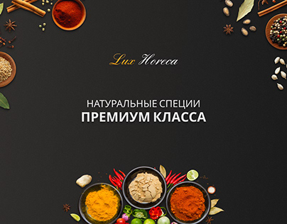 Lux Horeca | E-shop site