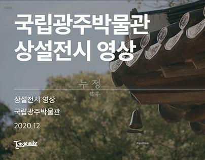 국립광주박물관 상설전시 영상
