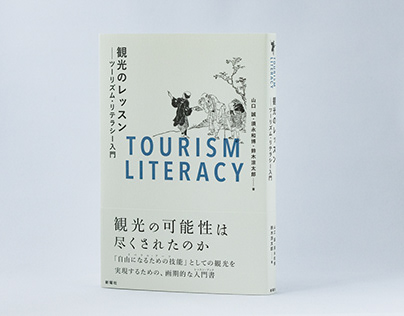 """TOURISM LITERACY"", Book"