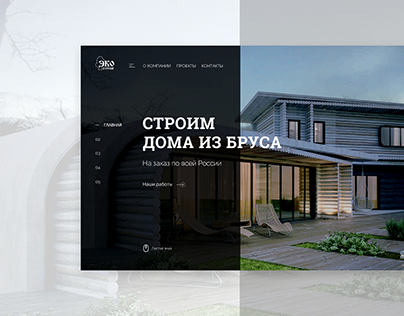 "Main screen ""wooden house"""