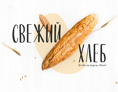 Bakery shop | Landing page