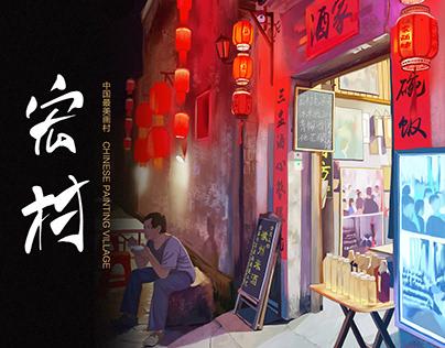 绘画习作-宏村Painting work China's most beautiful painting v