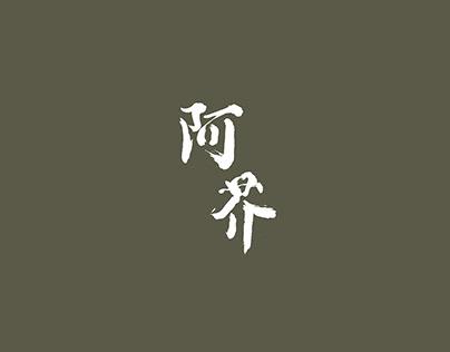 A Jie 阿芥