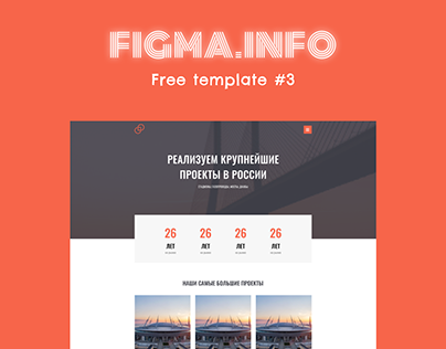 Download free template for Figma #3 | Скачать шаблон
