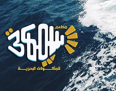 Samakaty Logo and Identity