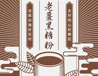 illustration_平面設計_旺萊獅