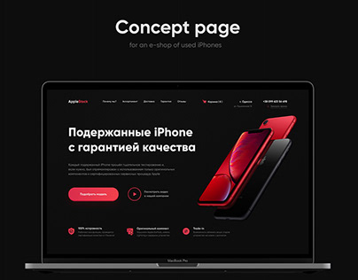 Used iPhones E-Store First page | Concept page