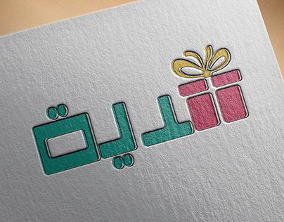 """""""هدية"""" Gift Card logo"""