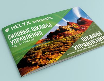 Дизайн обложки HELYX automatic