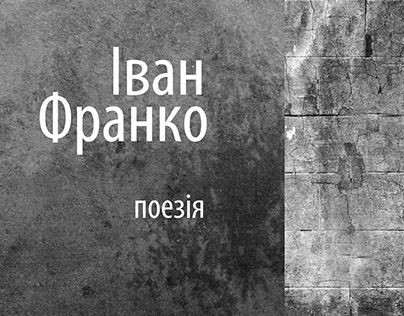 Ivan Franko. Collection of poems