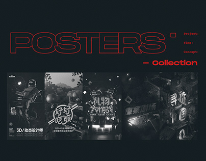 Posters 2020~2021
