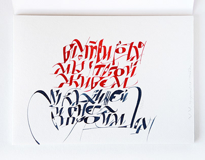 Calligraphy VII