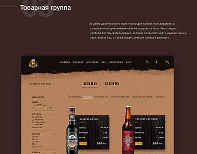 """Интернет-магазин крафтового пива """"ГлавПивМаг"""""""