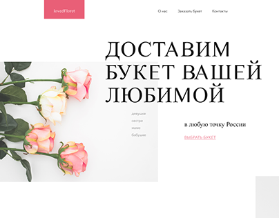 Сервис доставки цветов | Landing page