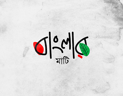 Bangla Song Title Typography