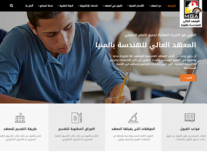 MGA - المعهد العالي للهندسة بالمنيا